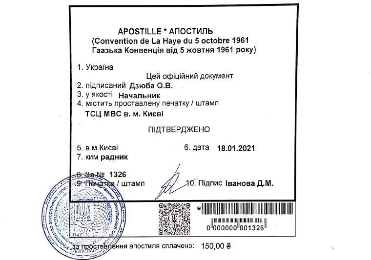 АПОСТИЛЬ документів виданих в Україні