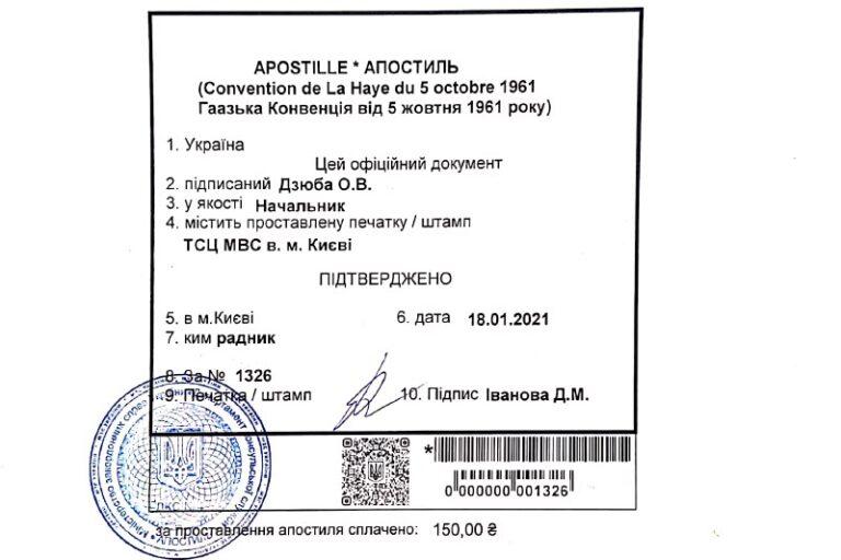 АПОСТИЛЬ документов выданных в Украине
