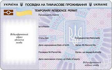 ID-карта тимчасової посвідки на проживання в Україні