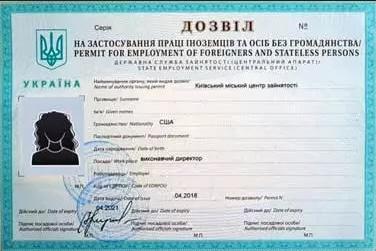 Заявление на получение разрешения на трудоустройство в Украине